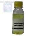 Промывочная жидкость для пигментных чернил 100 мл