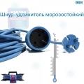 Удлинитель на рамке PowerCube PC-E1-F-10-R 6А 1розетка, синий, морозостойкий. 10 м 2*0,75мм2