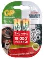 Аккумулятор GP R06 (АА) 1000mAh (2шт) GP-100AAAHCSV-2CR2