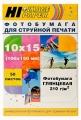 Фотобумага 10x15 глянцевая односторонняя,210г/м2, 50 л., Hi-Image