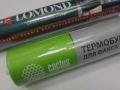 Термобумага для факсов Lomond/Genius/Cactus 216 мм