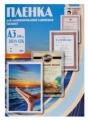 Пленка глянцевая для ламинирования Office Kit PLP10630 А3 100мкм 100шт.